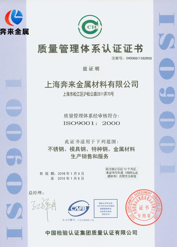 球彩网页金属 ISO9001质量认证