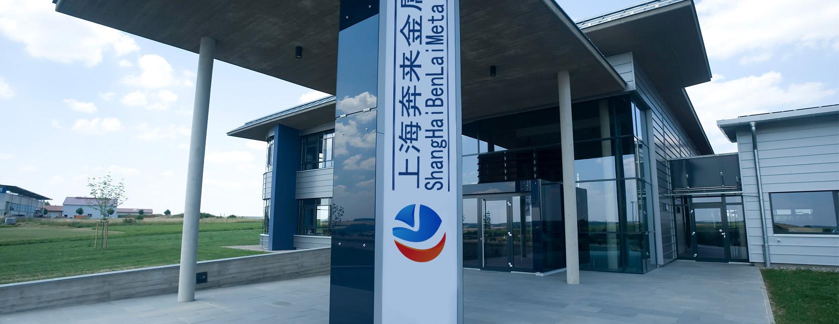 上海球彩网页办公楼